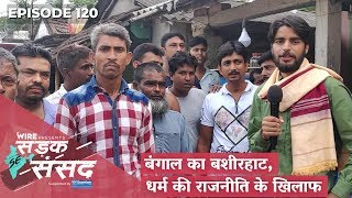 In Bengal's Basirhat, a Firm Resolve to Defeat Communal Politics #LokSabhaElections2019