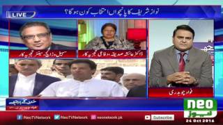 Khabar Kay Pechay 24 October 2016 | Pakistani Talk Show