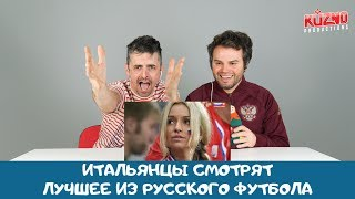 Итальянцы смотрят  русский футбол