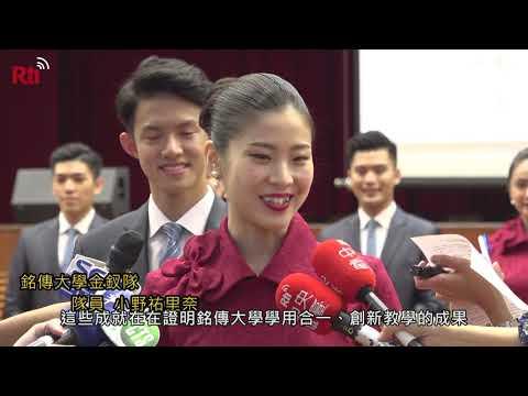 2020-03-25 銘傳大學63週年校慶影片