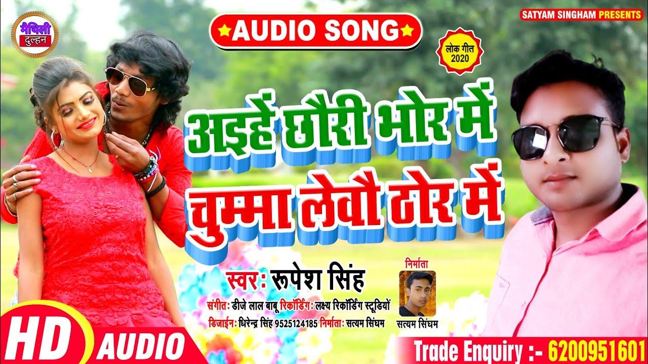 #Audio Rupesh Singh का डीजे हिट गीत - अइहें छौरी भोर में चुम्मा लेबौ ठोर में -Maithili New Song 2020