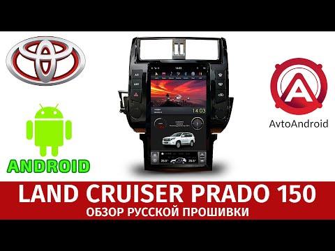 Видео обзор автомагнитолы Ленд Крузер 150. Android.13 дюймов.С доработанной русской прошивкой.