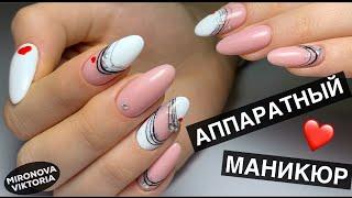 Маникюр ко дню Св Валентина Аппаратный маникюр Лёгкий дизайн ногтей