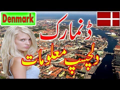 Denmark Amazing Facts in Urdu | Denmark a amazing country | History of Denmark