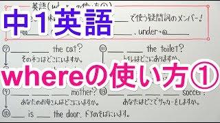 Download Video 【英語】中1-20 whereの使い方① MP3 3GP MP4