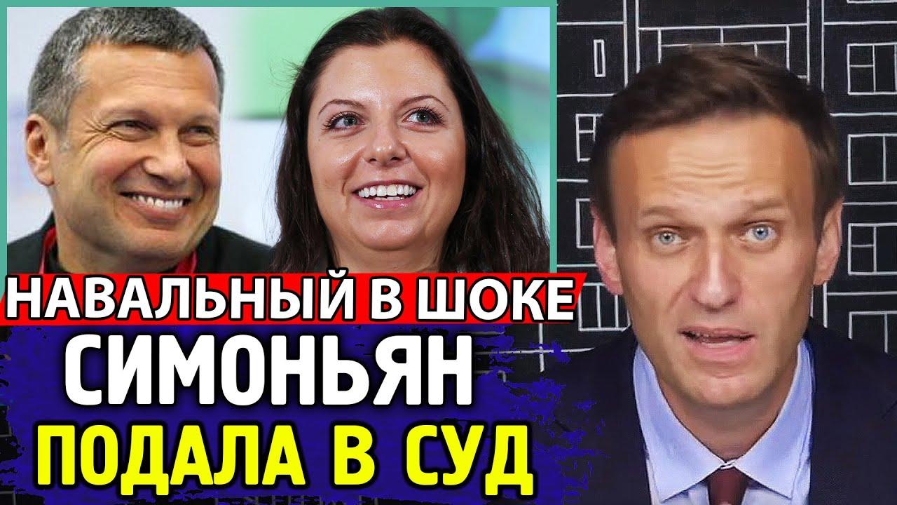 Симоньян СУДИТСЯ с Навальным. Алексей Навальный