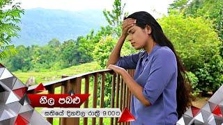 ආ ගිය දේවල් කල්පනා කරන කුරුළු 🤔| Neela Pabalu | Sirasa TV Thumbnail