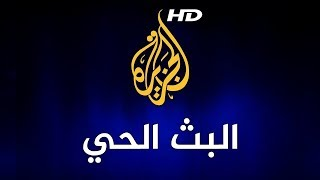 Al Jazeera Arabic Live Stream HD- البث الحي لقناة الجزيرة الإخبارية بجودة عالية    مباشر