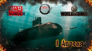 1 Апреля в World of Tanks / War Thunder & Enlisted o.O