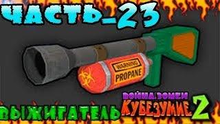 Кубезумие.2[Война.Зомби.2]№23(Выжигатель!)