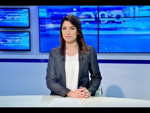 Recap info de 19h00 Du Mardi 12 Juin 2018 - Nessma Tv