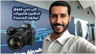 نظرة اولى على كاميرا Nikon Z7 الميرورليس