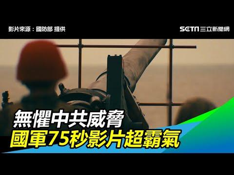 无惧中共军事威胁! 国军75秒影片霸气喊:永远守护台湾(图/视频)