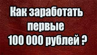 КАК ЗАРАБОТАТЬ в интернете первые 100 000 рублей БЫСТРО | УДАЛЕННАЯ РАБОТА или ОНЛАЙН БИЗНЕС