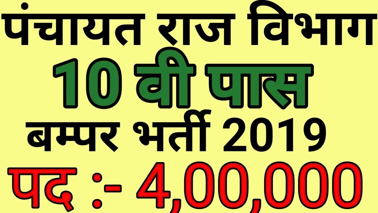 10th Pass Govt Job || Latest Govt Job|| Sarkari Naukari 2019 || Panchayat  Raj Department Job