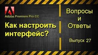 Как настроить интерфейс в Adobe Premiere Pro CC?