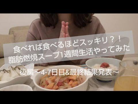 【脂肪燃焼スープ】アラサーOL 7日間デトックススープ 短期間集中ダイエットやってみた