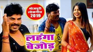 Tunna Praveen का सबसे हिट गाना 2019 - Bejod Lahanga - Bhojpuri Superhit Song 2019