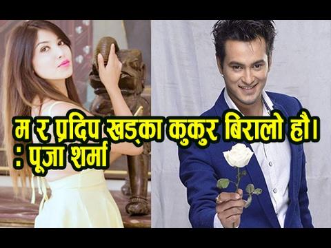म र प्रदिप खड्का कुकुर बिरालो हौ।: पूजा शर्मा    Interview   Pooja Sharma   Pooja Vs Pardip Relation