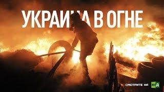 Украина в Огне. Часть II