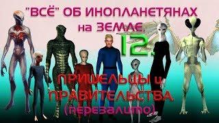 """""""Всё """" об инопланетянах на Земле.12. ПРИШЕЛЬЦЫ и ПРАВИТЕЛЬСТВА. (ПЕРЕЗАЛИВ)"""