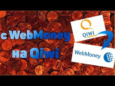 Как перевести деньги с вебмани на киви и наоборот