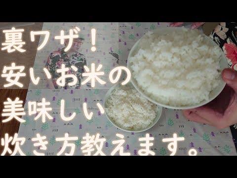 米炊飯の裏技!安いお米の美味しい炊き方教えます!お米屋さんから教わった方法。