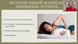Здоровье женщины   в руках каждой женщины,   Марина Марущик, нутрициолог, AntiAge эксперт