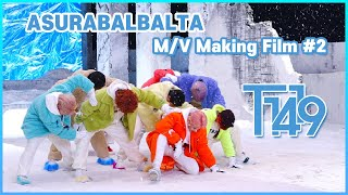 "T1419 ""아수라발발타(ASURABALBALTA)"" M/V Making Film #2"