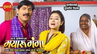 Mayaru Ganga - मयारू गंगा    The Most Beautiful - Comedy Scene    Upcoming Movie Clip - 2018
