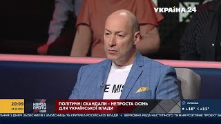 Гордон о борьбе за освобождение Саакашвили, провале отопительного сезона и борьбе с олигархами