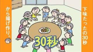 """日本食研の「から揚げ作り」は、""""下味用特製醤油だれ""""と""""パリパリ衣のか..."""