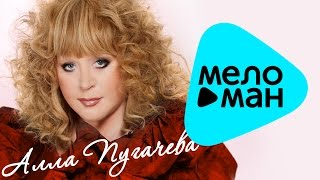 Премьера 2016 - Алла ПУГАЧЕВА - Тянет сердце руки (Official Audio)