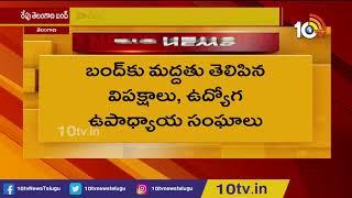 ఆర్టీసీ సంఘాలతో ప్రభుత్వం చర్చలు జరపాలన్న హైకోర్టు | Big 7 at 7 PM  News