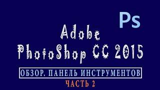 Урок 2. Обзор Adobe PhotoShop CC 2015. Палитра инструментов (часть 2)