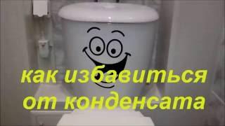 видео ИЗБАВЛЯЕМСЯ ОТ КОНДЕНСАТА/ВЛАГИ В ФАРАХ АВТОМОБИЛЯ