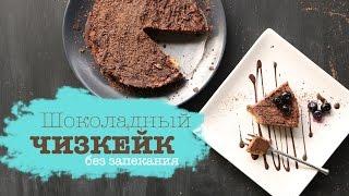 Шоколадный ЧИЗКЕЙК без запекания | Без сахара, веганский