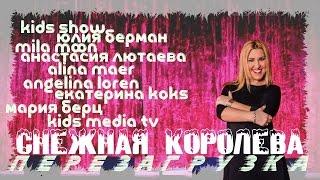 """Мюзикл """"Снежная королева: Перезагрузка"""""""
