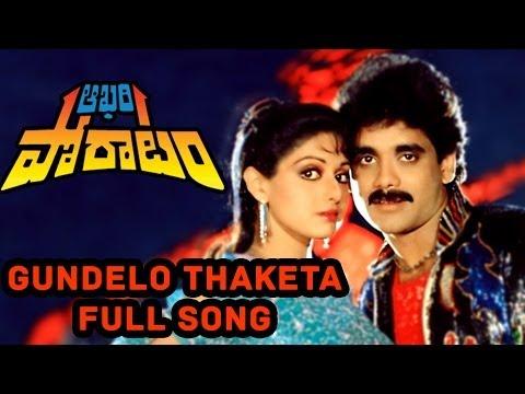 Gundelo Thaketa Full Song Ll Aakhari Poratam Movie  Ll Nagarjuna, Sridevi, Suhasini.