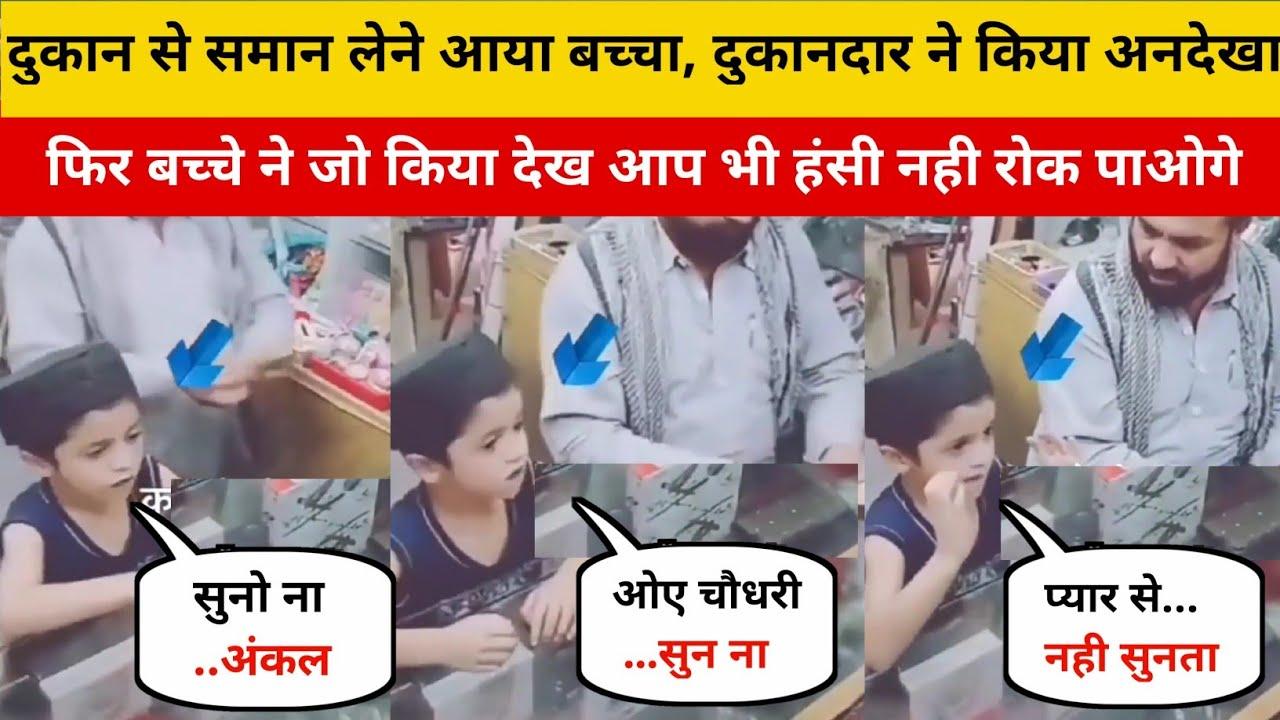 दुकान से समान लेने आया बच्चा, दुकानदार ने किया अनदेखा, फिर बच्चे ने जो किया || Video Viral