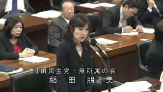 稲田朋美が竹島を不法占拠と言えない売国政党を斬る! thumbnail