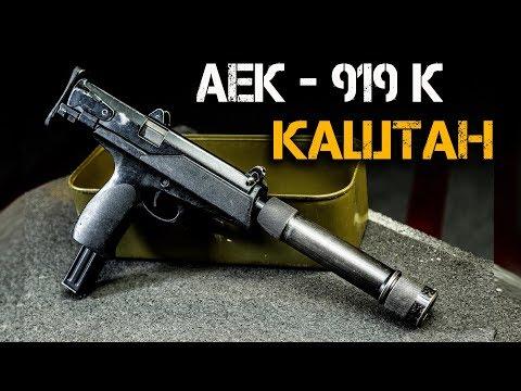 АЕК-919 Каштан –
