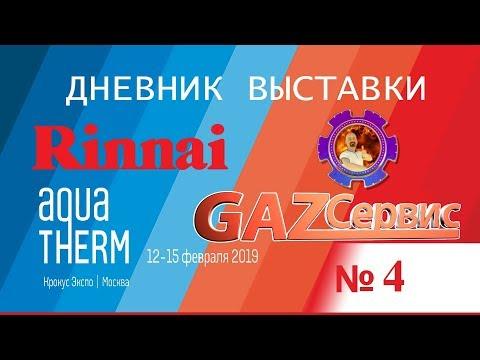 Rinnai. Дневник выставки №4. AquaTherm Moscow 2019