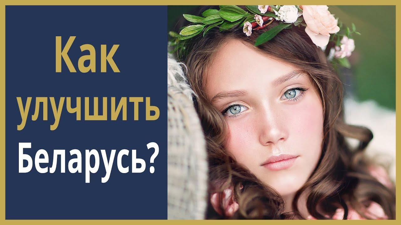 Как улучшить Беларусь? – Видео