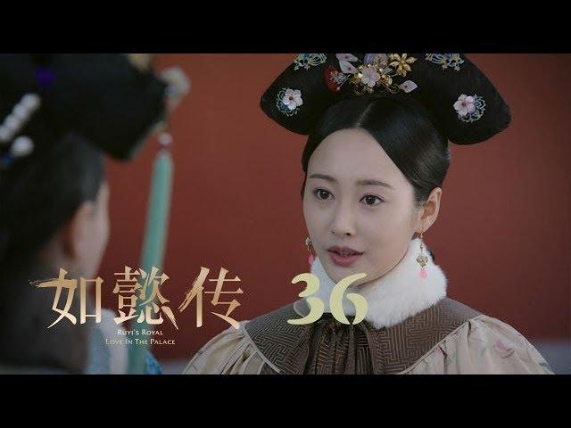 如懿傳 36 | Ruyi's Royal Love in the Palace 36(周迅、霍建華、張鈞甯、董潔等主演)