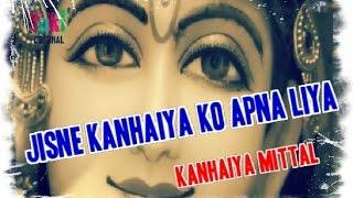 Jisne Kanhaiya Ko Apna Liya | Kanhaiya Mittal | Khatu Shyam Bhajan | Hindi Bhajan | HD | Full Video