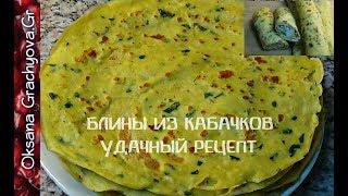 Блины из кабачков  Простой и удачный рецепт /Zucchini pancakes A simple and successful recipe
