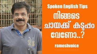 Spoken English Tips in Malayalam /  നിങ്ങടെ ചായക്ക് കടുപ്പം വേണോ..?