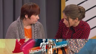 Мужское / Женское - Лолита. Выпуск от 06.12.2017