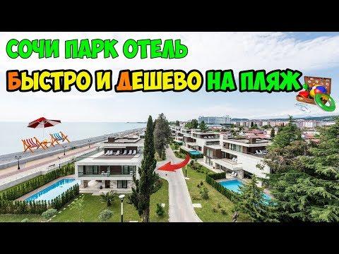 Пляж Сочи парк отель /Как добраться до моря/ Пляж Имеретинский